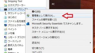 勝手にWindows10にさせない設定にする方法