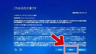 Windows10から元の状態に戻す方法(強制アップデートが始まった!)