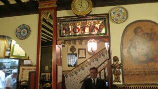 スペイン旅行記 マドリード 世界最古のレストラン
