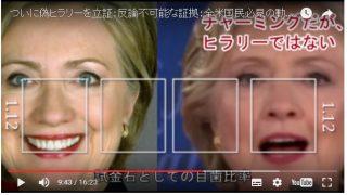 【ヒラリー・クリントンは替え玉】目歯比率で科学的に立証