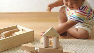 【知育玩具は無限に創意工夫できるものを!】子どもを勉強好きにし、自分で自分を幸せにしていける子に育てるには、無限に創意工夫できる、外遊び、積み木ブロックなどで自由に遊ばせる