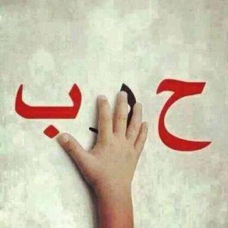 【シリア紛争の原因】戦争はحرب (ハルブ)武器 ر を捨てたらحب 愛(フッブ)に変わる❤️