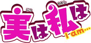 【東京セミナー】「榎本さんが榎本さんで、良かった~~~」「榎本さんが、素敵じゃなかったら良かったのに~」