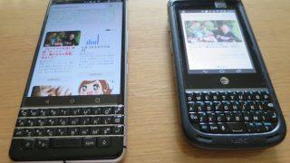 ハードキーボードスマホ【BlackBerry KEYone】買いました。すべての情報機器の入力方法をシンプルに統一するのだ!