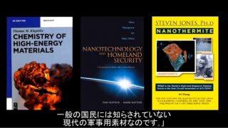 火災でビルが倒壊しないのは世界の常識【9.11】倒壊の原因はナノテルミットと呼ばれる最新の軍事技術で鉄が熔解されたから