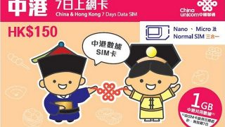 【イタリア・中国SIM事情】中国で空港に着陸直後からGメールやGoogleマップを使う方法