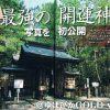 【筑紫の日向の橘の小戸の阿波岐原】は宮崎の江田神社であり、現在天照大御神が伊勢から移ってこられた。