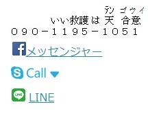 【榎本へ連絡する】ページに「FBメッセンジャー」「Skype」「Line」を追加しました。