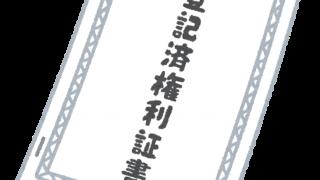 番外編【失せ物の発見】「私の家の権利証が見当たらず、おしえてください。」→「すごい!すごい!  ありました!!!」